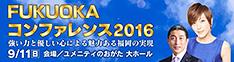 FUKUOKAコンファレンス2016