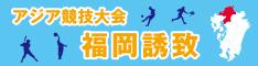 アジア競技大会福岡誘致