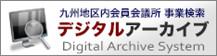 九州地区内会員会議所事業検索