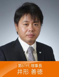 第61代 理事長 井形 善徳