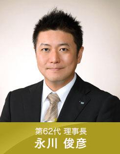 第62代 理事長 永川 俊彦