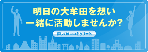 明日の大牟田を想い 一緒に活動しませんか?