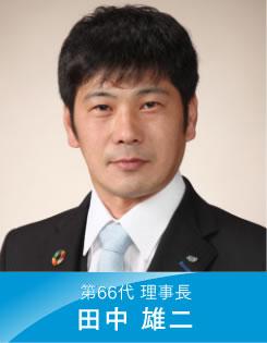 第66代 理事長 田中 雄二